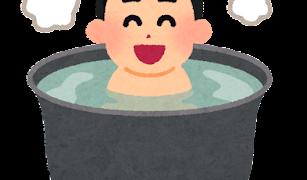 たいよう整骨院風呂